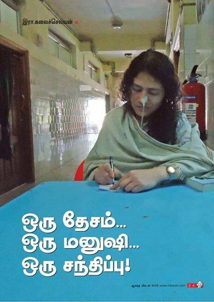 இரோம் ஷர்மிளா