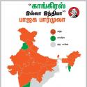 எந்த மாநிலத்தில் எவ்வளவு செல்வாக்கு - பாஜகவின் ஃபார்முலா கைகொடுத்ததா? #VikatanInfographics
