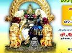 கோடி ஜபங்களுடன் ஸ்ரீலட்சுமி நரசிம்ம சுதர்சன மகாயாகம்!