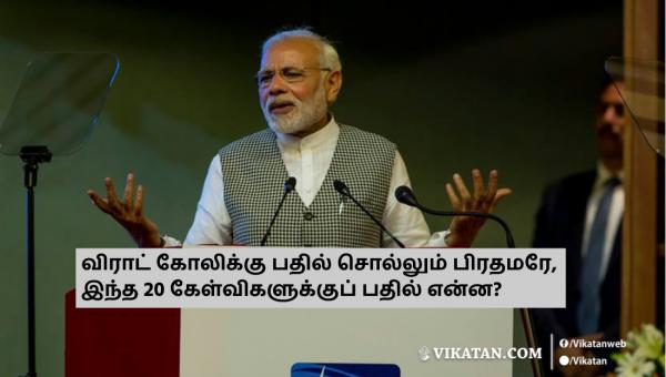 விராட் கோலிக்கு பதில் சொல்லும் பிரதமரே, இந்த 20 கேள்விகளுக்குப் பதில் என்ன?