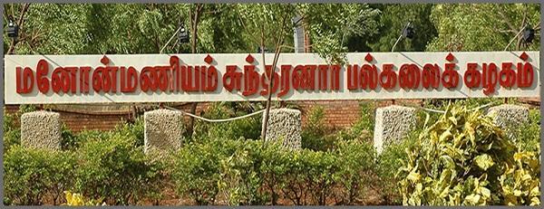 மனோன்மணியம் சுந்தரனார் பல்கலைக்கழகம்
