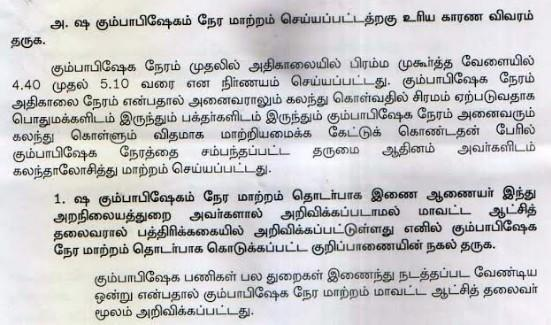https://www.vikatan.com/news/tamilnadu/122824-local-holiday-announced-for-nellai-district.html