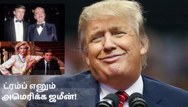 பிறவி பணக்காரர்.. ப்ளேபாய்... பிசினஸ் மேக்னட்.. ட்ரம்ப் எனும் அமெரிக்க ஜமீன்! #HBDTrump
