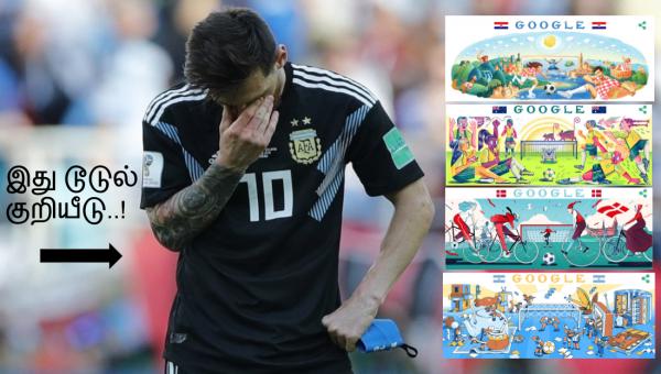 மெஸ்ஸியைக் கலாய்க்கும் கூகுள்... இது டூடுல் குறியீடு..! #WorldCup #ARG
