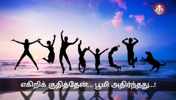 132 கோடி இந்தியர்கள் அனைவரும் ஒரே நேரத்தில் எகிறி குதித்தால் என்ன ஆகும் தெரியுமா? #KnowScience