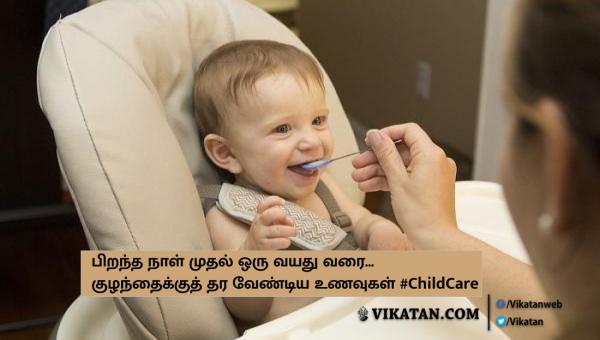 பிறந்த நாள் முதல் ஒரு வயது வரை... குழந்தைக்குத் தர வேண்டிய உணவுகள் #ChildCare