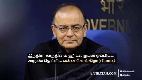 இந்திரா காந்தியை ஹிட்லருடன் ஒப்பிட்ட அருண் ஜெட்லி...என்ன சொல்கிறார் மோடி? #Emergency #CongressKilledDemocracy