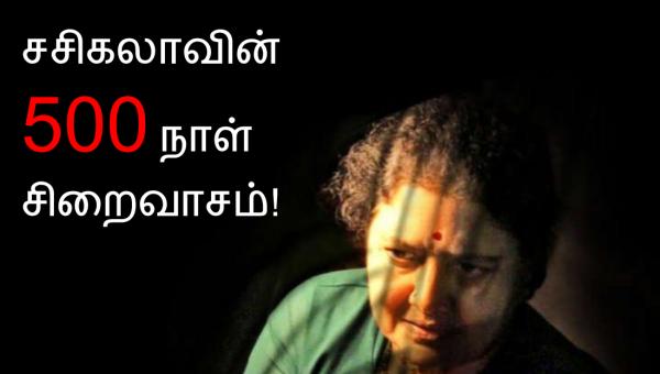 சமாதி சபதம் முதல் ஷாப்பிங் வரை... சசிகலாவின் 500 நாள் சிறைவாசம்! #Sasikala500