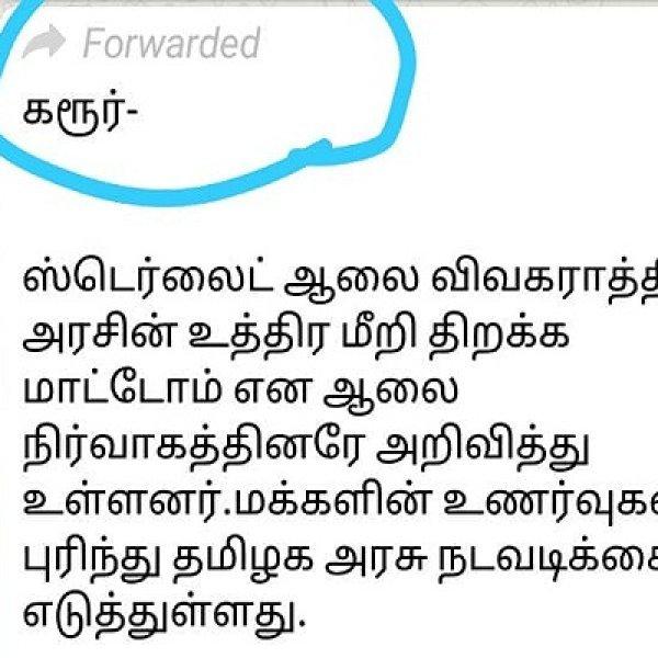 `ஃபேக் நியூஸ்க்கு எதிரான நடவடிக்கை!' - வாட்ஸ் அப்பின் புதிய அப்டேட்#Forwarded