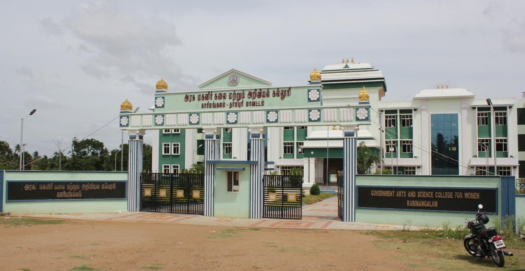 அரசு மகளிர் கல்லூரி காரிமங்கலம்