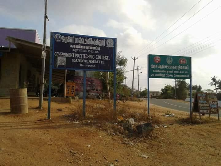 அரசு தொழில்நுட்பக் கல்லூரி