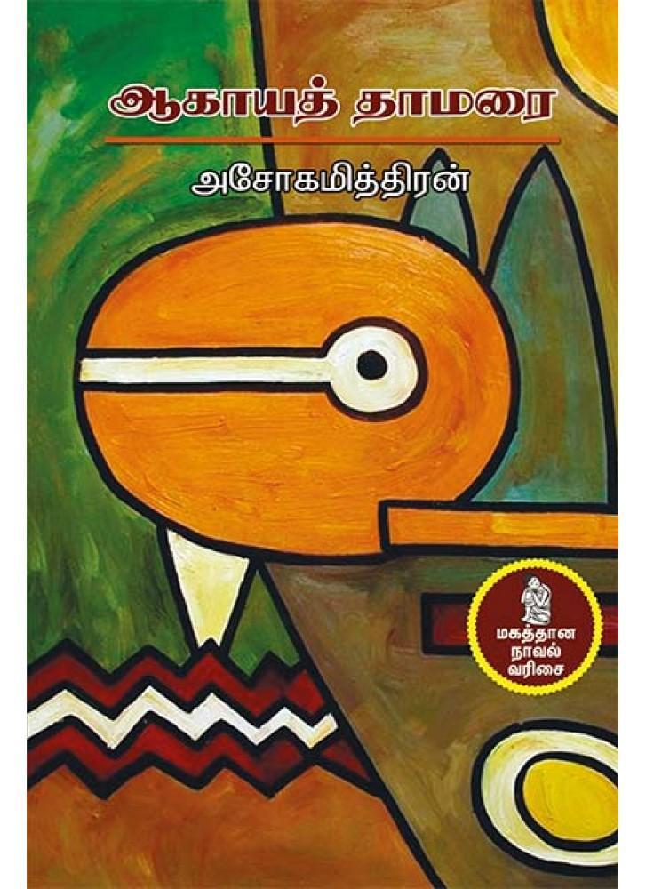 அசோகமித்திரன்