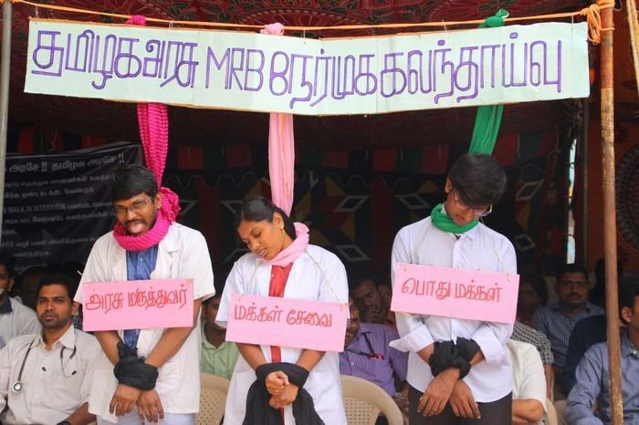 மருத்துவப் பணியாளர் தேர்வு வாரியம்