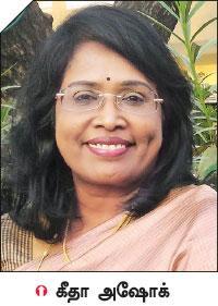 கீதா அஷோக்