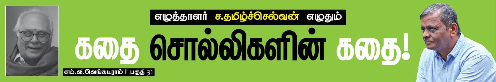 வெங்கட்ராம்