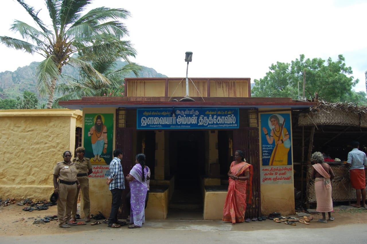 அவ்வையாரம்மன் கோவில்