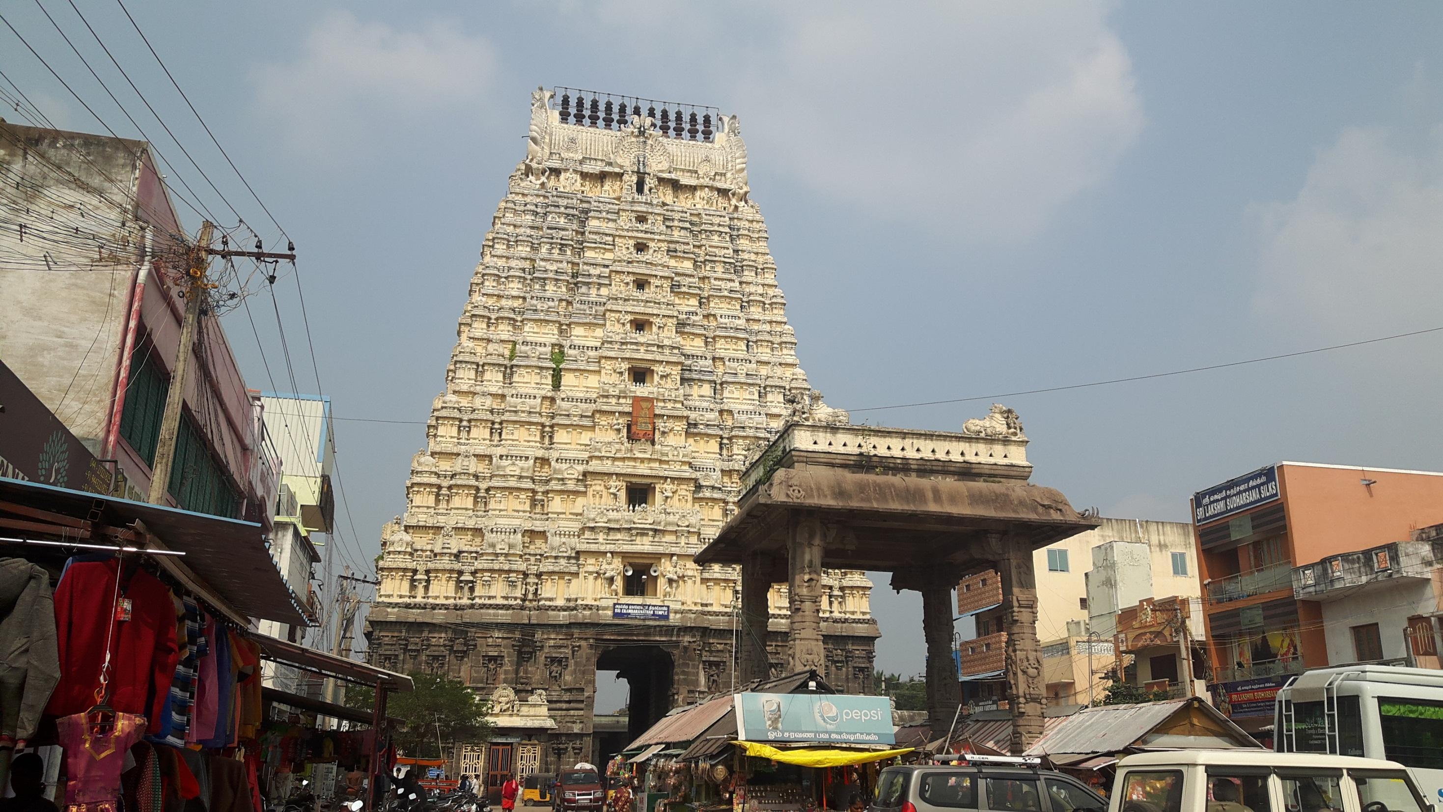 ஏகாம்பரநாதர்