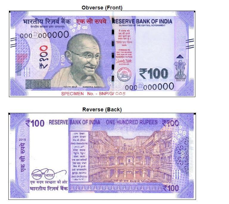 100 ரூபாய் நோட்டு