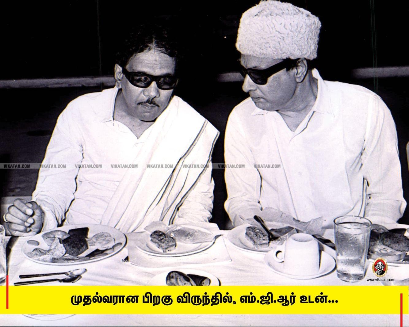 கருணாநிதி - எம்.ஜி.ஆர்.