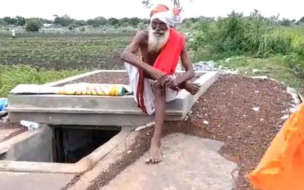 சமாதி