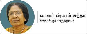 மருத்துவர் வாணி ஷ்யாம் சுந்தர்