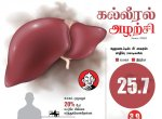 உயிரைப் பறிக்கும் கல்லீரல் அழற்சி... தேவை, அக்கறை! #World Hepatitis Day