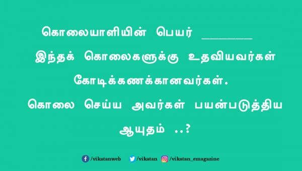 ஓரே ஆண்டில் 29 பேரைக் கொலை செய்த கொடூரமானவன்... உஷார்!