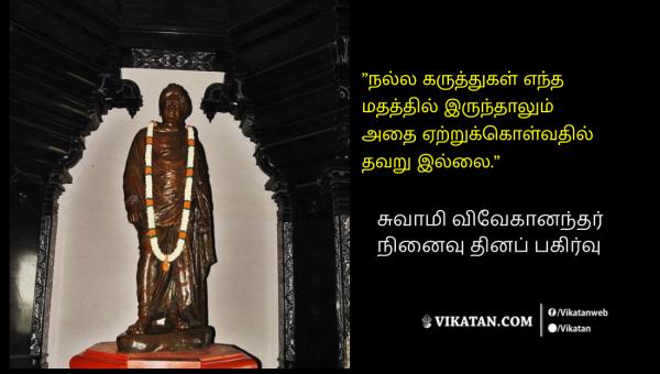 `ஆன்மிகத்தில் உயர்ந்தநிலையை அடைய உரிய வழி எது?' - சுவாமி விவேகானந்தர் நினைவு தினப் பகிர்வு