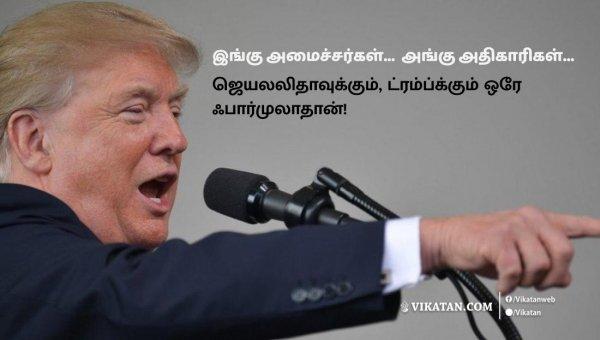 இங்கு அமைச்சர்கள்... அங்கு அதிகாரிகள்... ஜெயலலிதாவுக்கும், ட்ரம்ப்க்கும் ஒரே ஃபார்முலாதான்!
