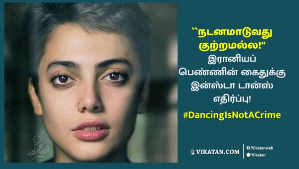 """``நடனமாடுவது குற்றமல்ல!"""" இரானியப் பெண்ணின் கைதுக்கு இன்ஸ்டா டான்ஸ் எதிர்ப்பு! #DancingIsNotACrime"""