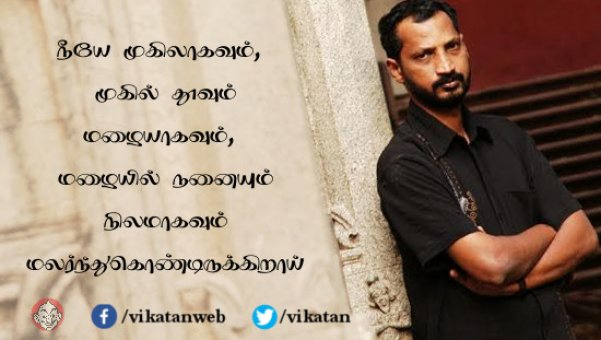`கடைசி இலை கீழே விழுவதற்கும் காற்று வர வேண்டும் அல்லவா?' - நா.முத்துக்குமார் #HBDNaMuthukumar