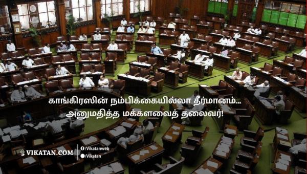 காங்கிரஸின் நம்பிக்கையில்லா தீர்மானம்... அனுமதித்த மக்களவைத் தலைவர்!