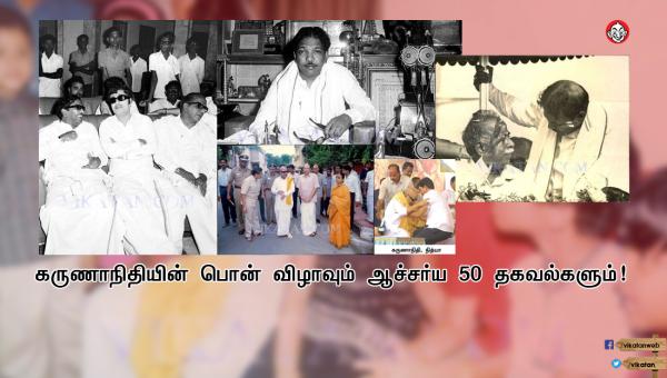 கருணாநிதியின் பொன் விழாவும் ஆச்சர்ய 50 தகவல்களும்! #karunanidhi