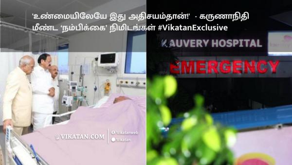 'உண்மையிலேயே இது அதிசயம்தான்!' - கருணாநிதி மீண்ட 'நம்பிக்கை' நிமிடங்கள் #VikatanExclusive