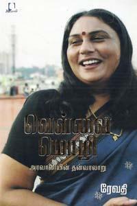 வெள்ளை மொழி - எழுத்தாளர் ரேவதி