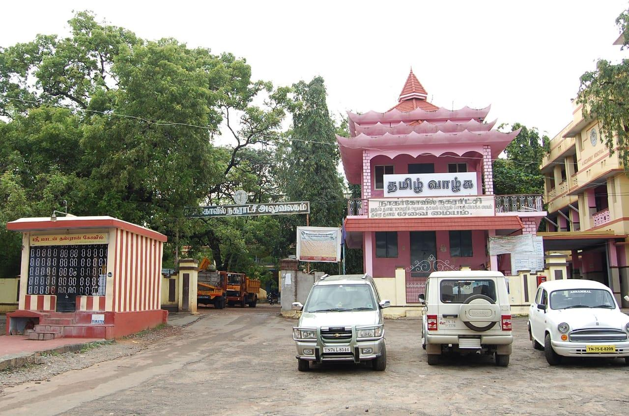 நாகர்கோவில் நகராட்சி