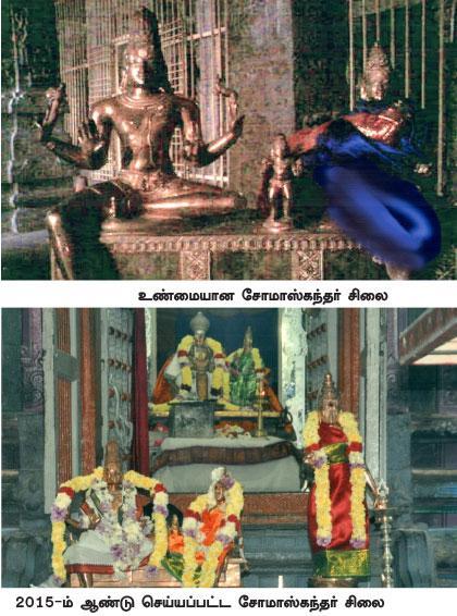 காஞ்சிபுரம் சோமஸ்கந்தர் உற்சவர் சிலை