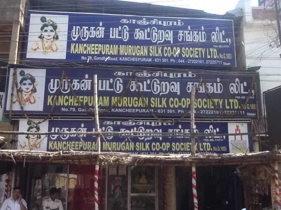 காஞ்சிபுரம் கூட்டுறவு சங்க தேர்தல்