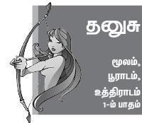 தனுசு ராசி