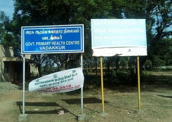 வடக்கூர் அரசு ஆரம்ப சுகாதார நிலையம்