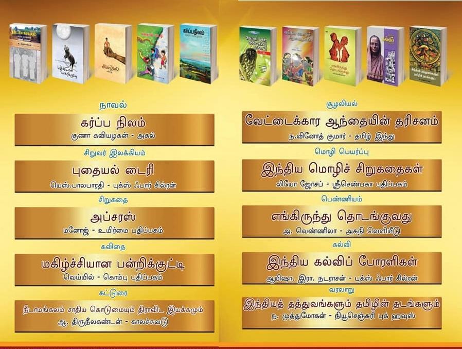 விருதுக்குத் தேர்ந்தெடுக்கப்பட்ட நூல்கள்