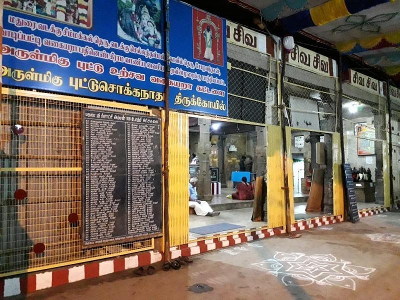 பிட்டு சொக்கநாதர் கோயில்