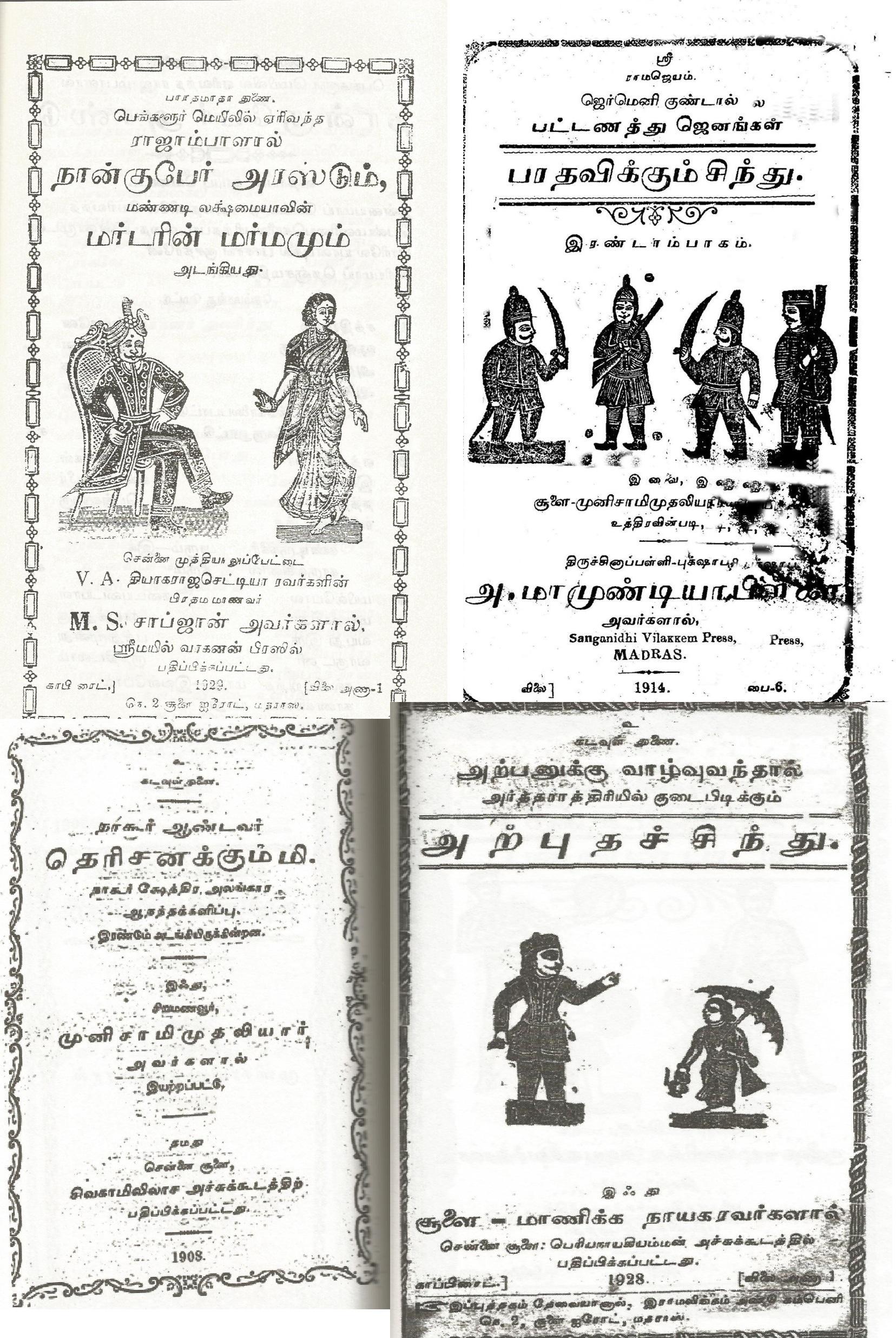 குஜிலி இலக்கியம்