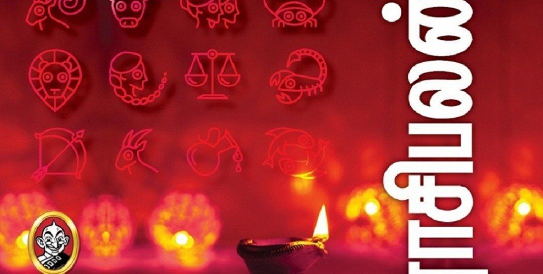 இந்த வார ராசிபலன் ஆகஸ்ட் 6  முதல் 12 வரை 12 ராசிகளுக்கும்