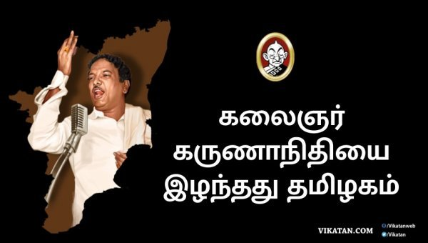 LIVE: DMK President M Karunanidhi Passes Away