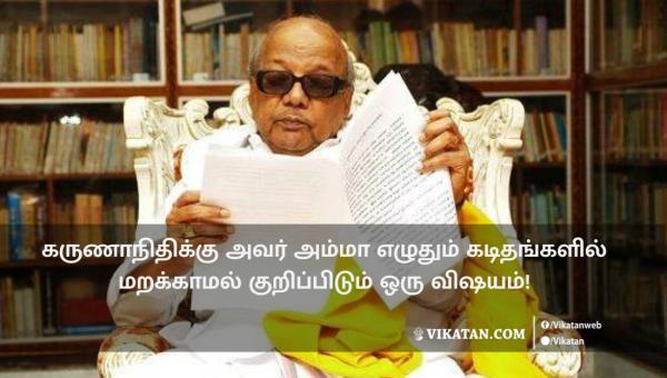 கருணாநிதிக்கு அவர் அம்மா எழுதும் கடிதங்களில் மறக்காமல் குறிப்பிடும் ஒரு விஷயம்! #Karunanidhi