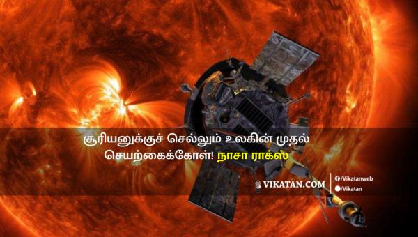 சூரியனுக்குச் செல்லும் உலகின் முதல் செயற்கைக்கோள்! நாசா ராக்ஸ்