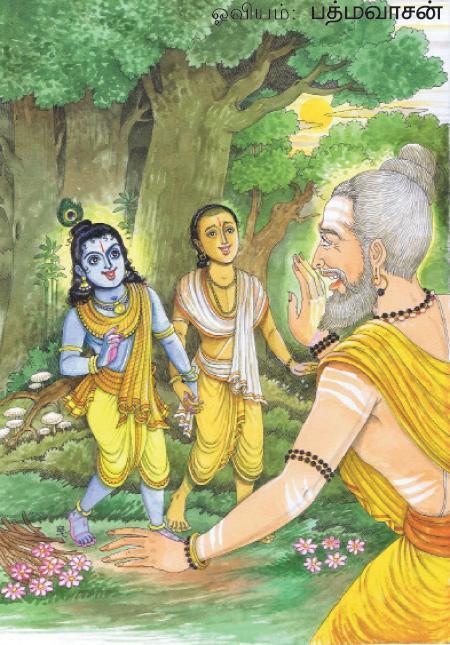 அக்கால நல்லாசிரியர் சாந்தீபனி