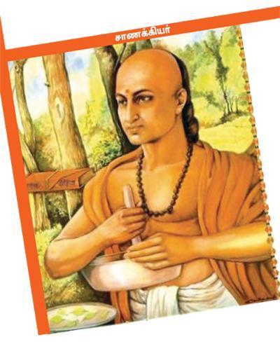 அக்கால நல்லாசிரியர் - சாணக்கியர்