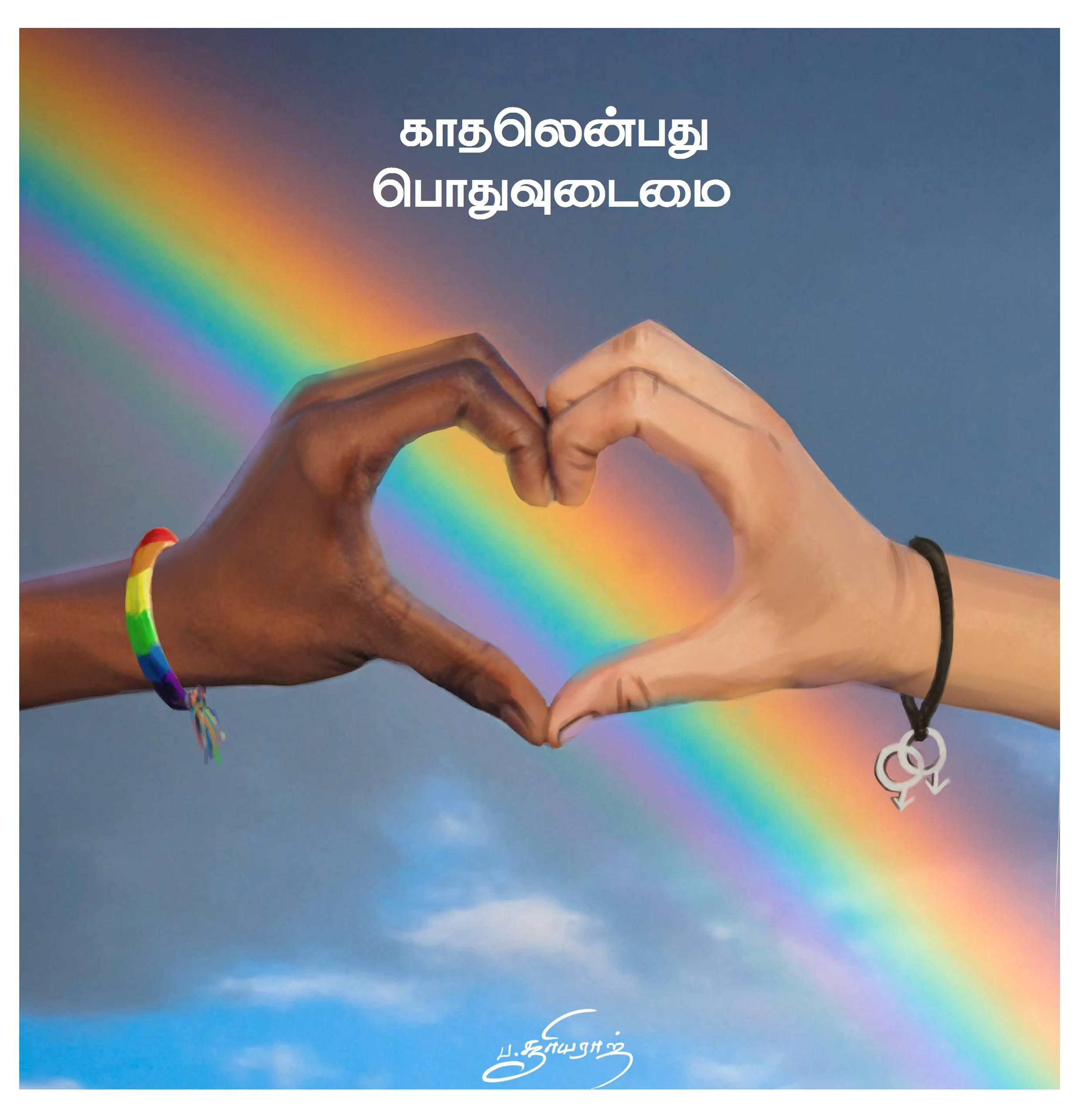 தன் பாலின ஈர்ப்பு - சாரு நிவேதிதா
